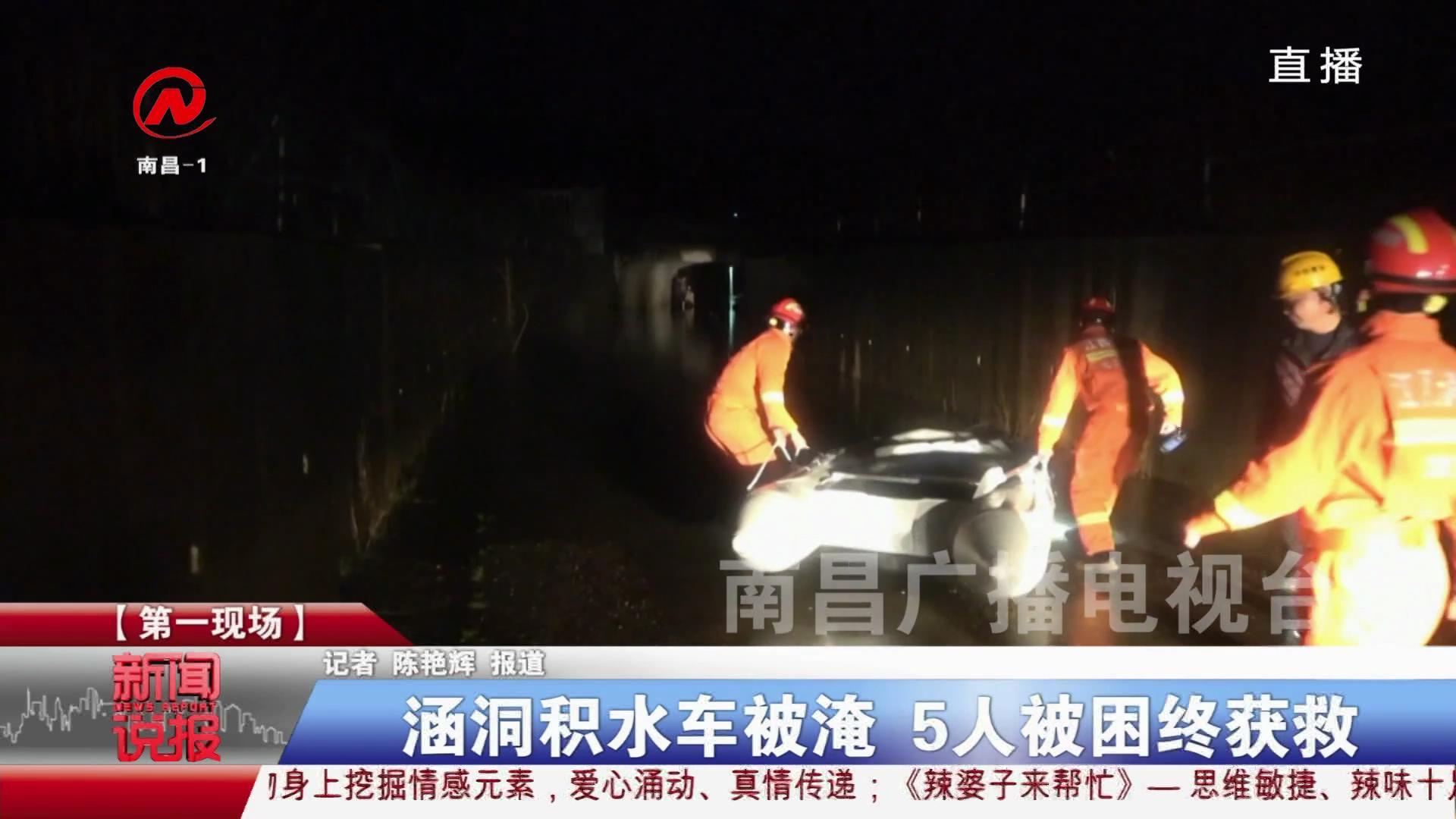 涵洞积水车被淹  5人被困终获救