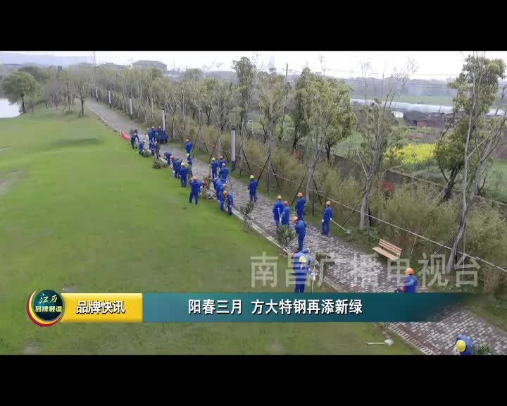 江西品牌報道 2021-03-22