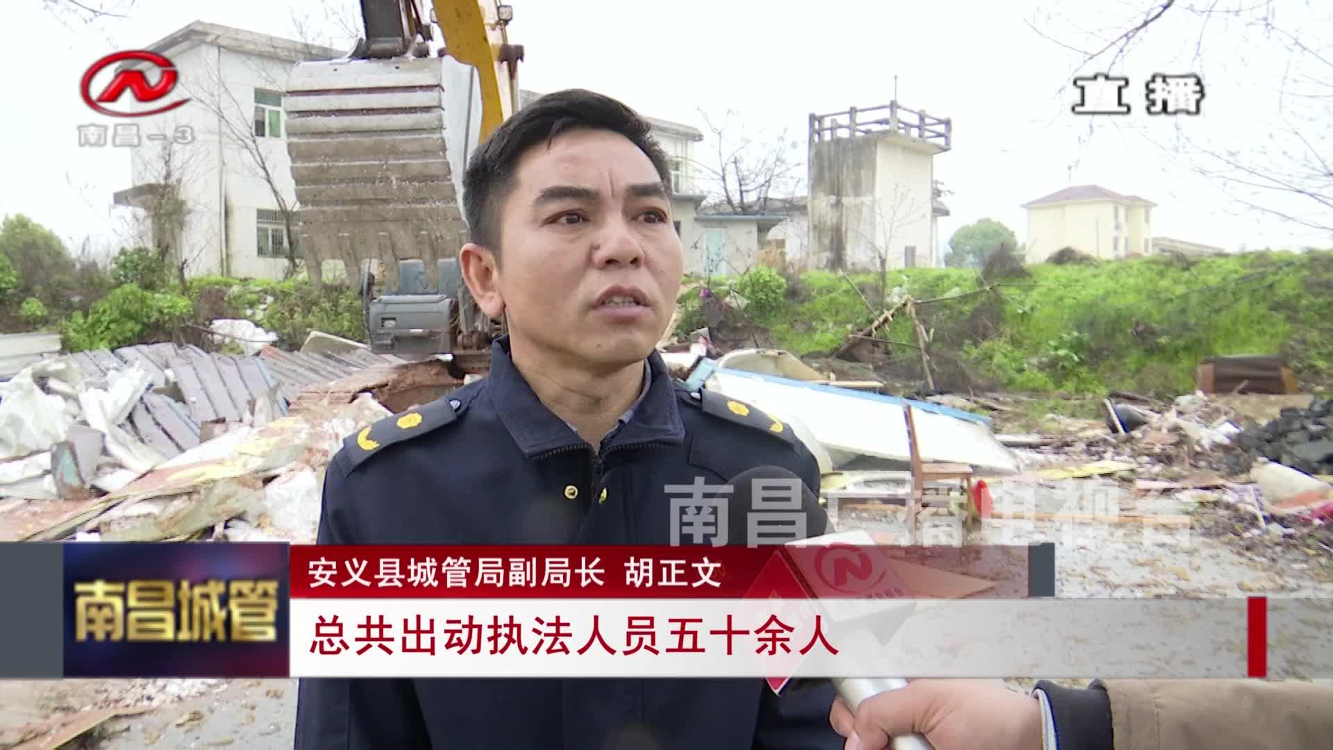【城管新聞】安義縣:重拳出擊 一舉拆除2000平米違建