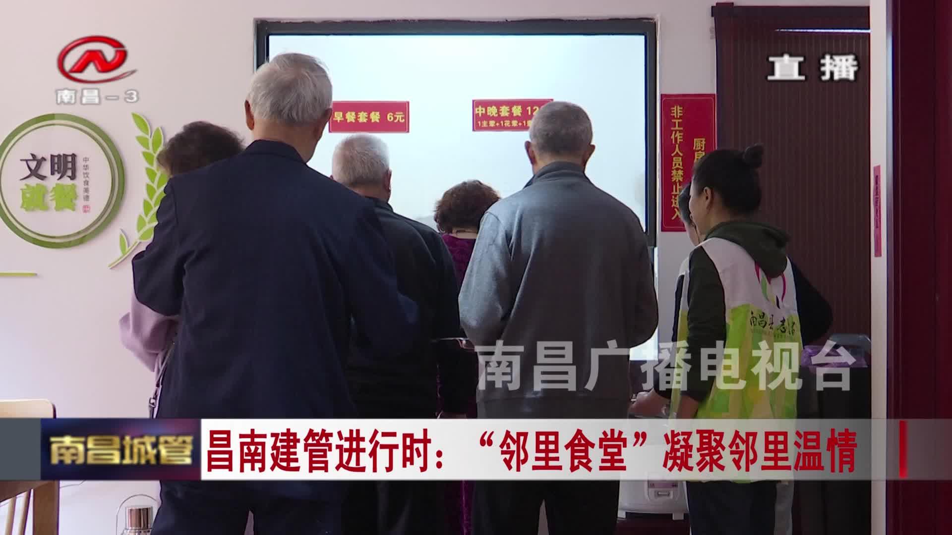 """【城管新聞】昌南建管進行時:""""鄰里食堂""""凝聚鄰里溫情"""