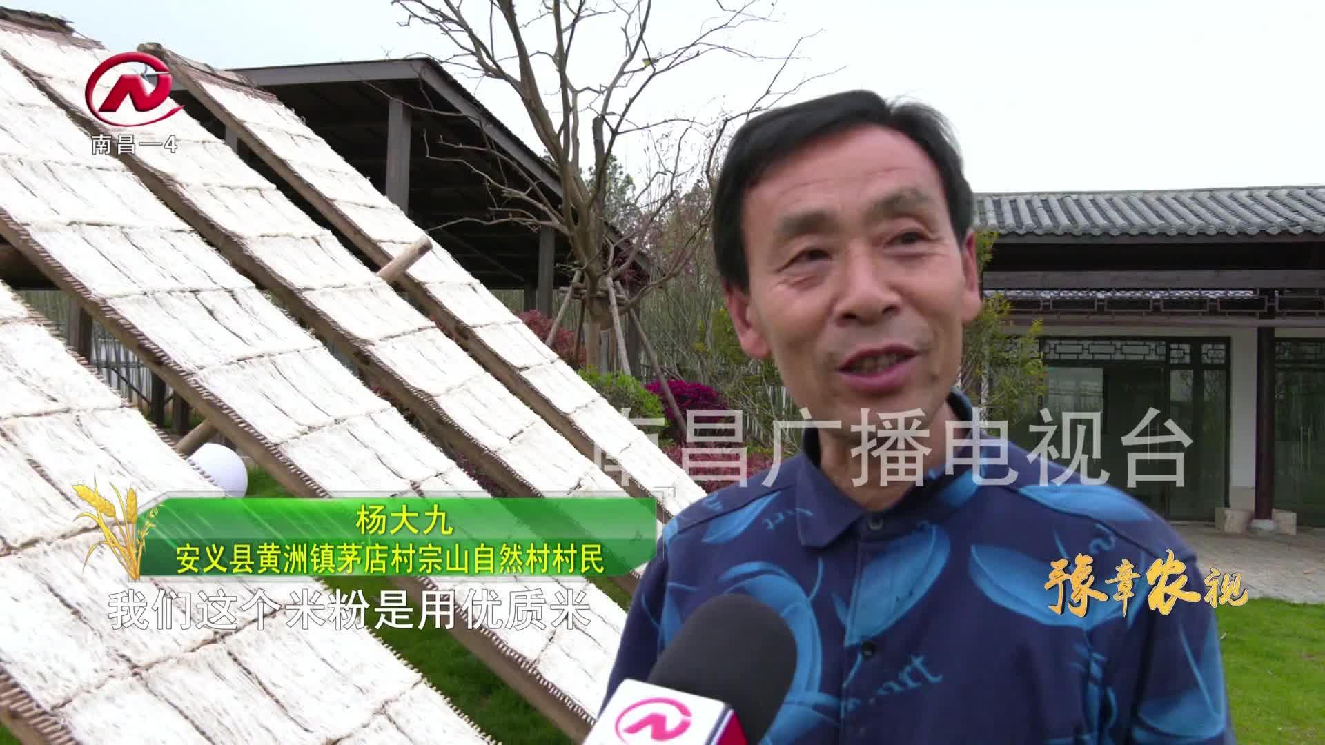 【豫章農視】打造特色米粉小鎮  助力鄉村產業動能