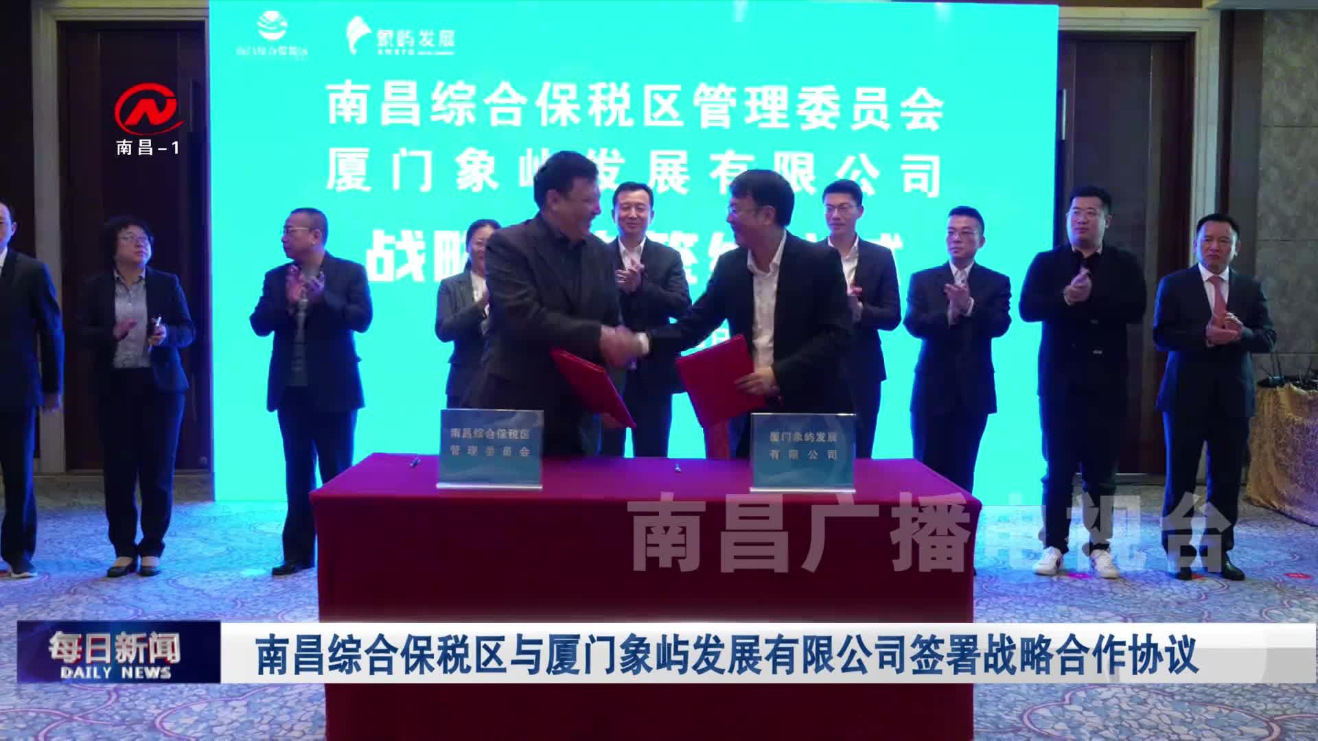 南昌綜合保稅區與廈門象嶼發展有限公司簽署戰略合作協議