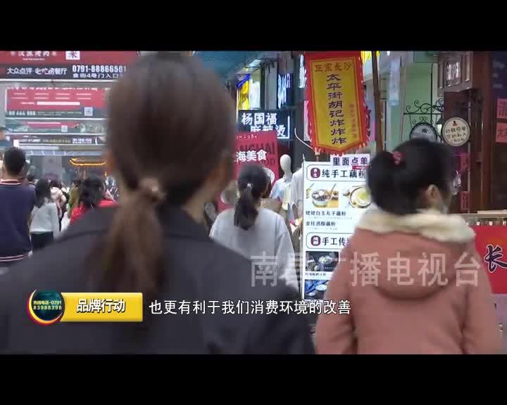 江西品牌報道 2021-03-27