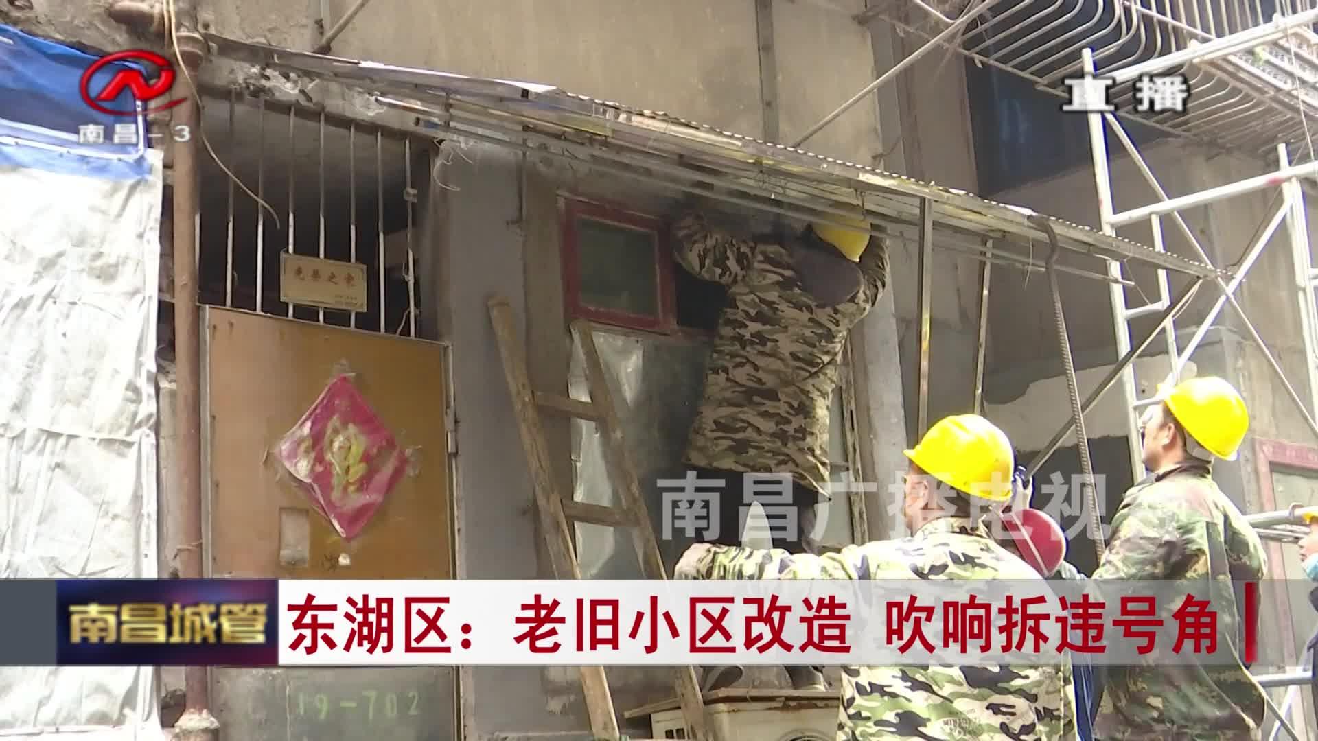 【城管新聞】東湖區:老舊小區改造 吹響拆違號角