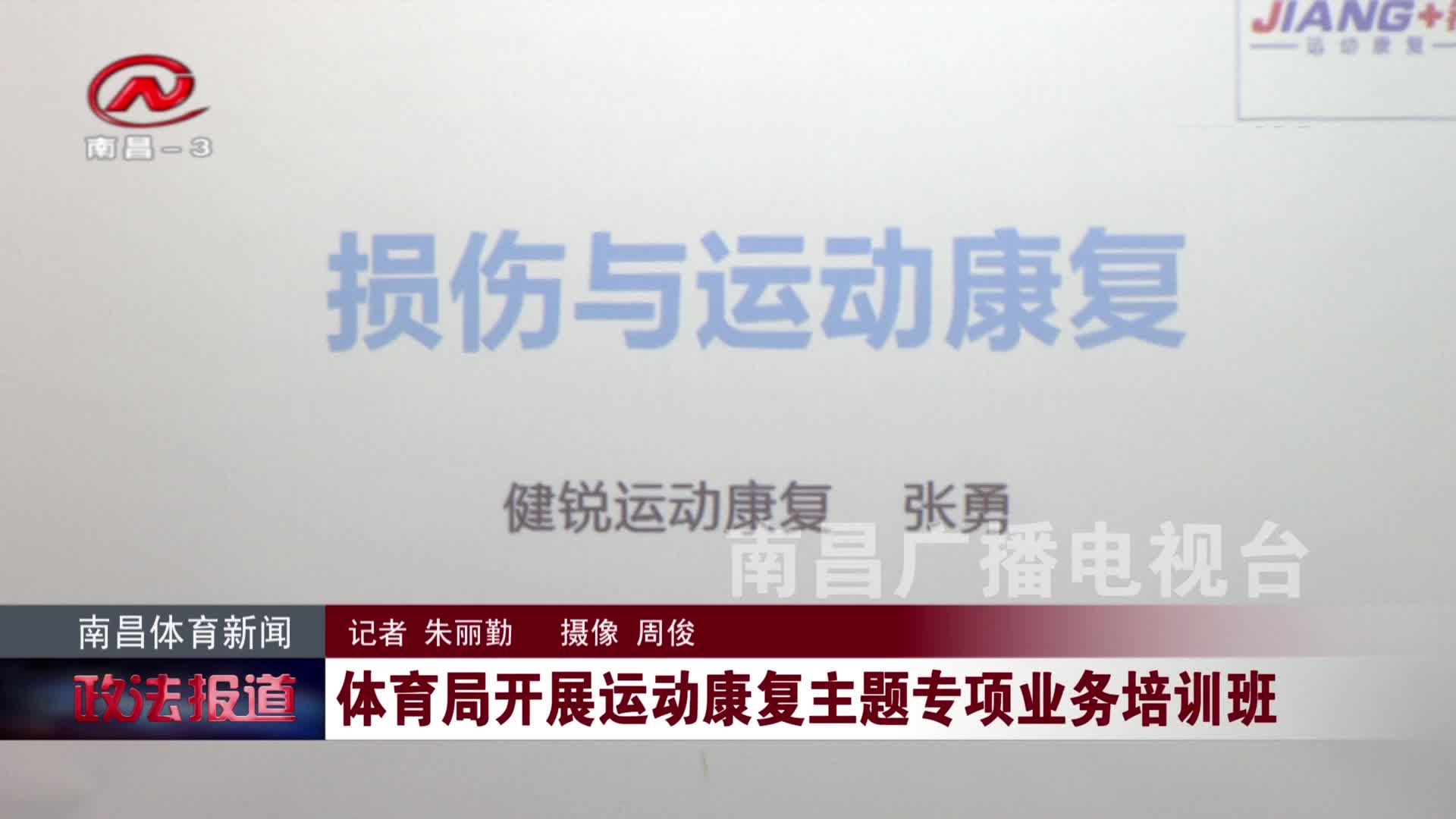 南昌體育新聞 2021-03-26
