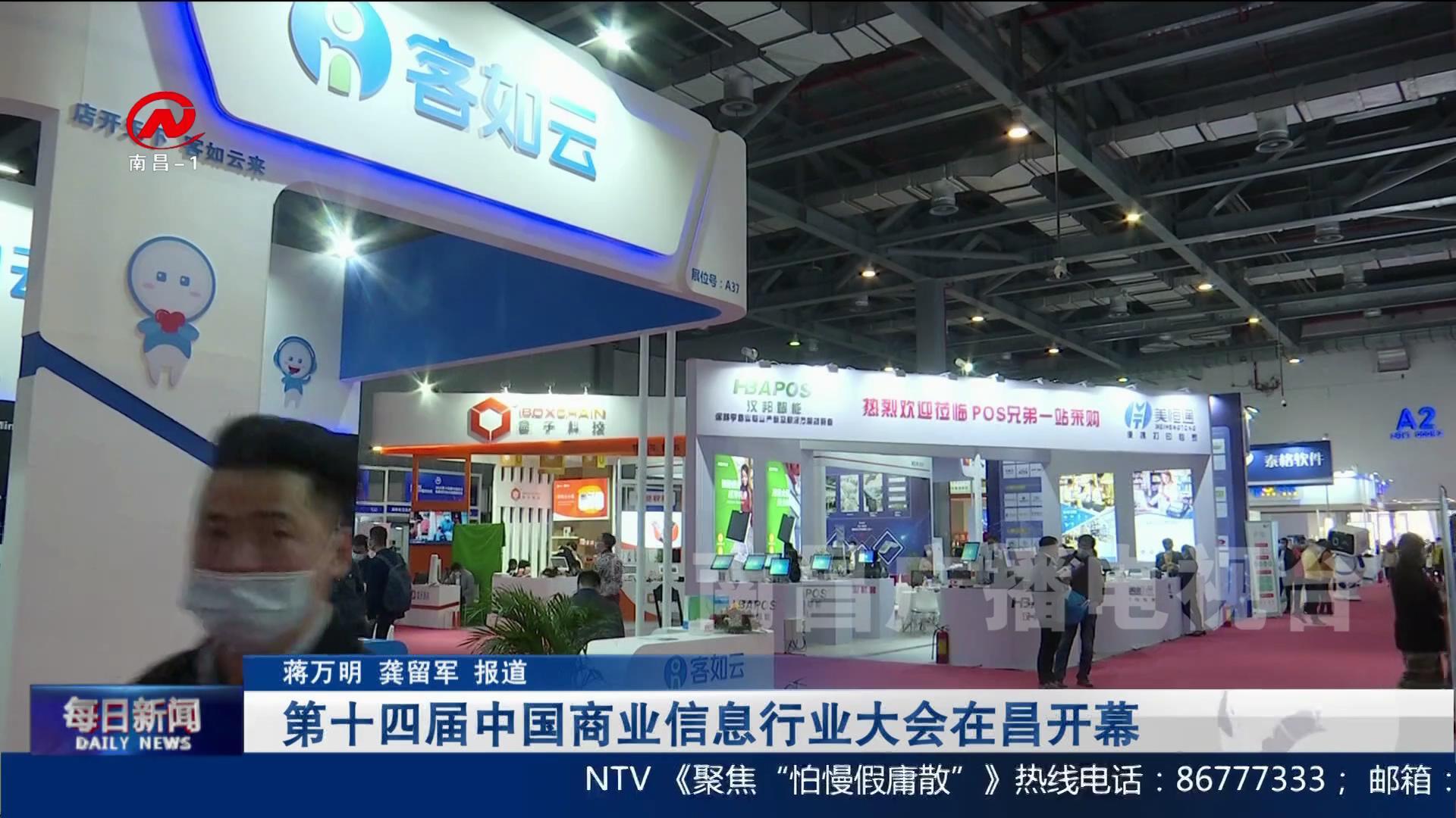第十四屆中國商業信息行業大會在昌開幕