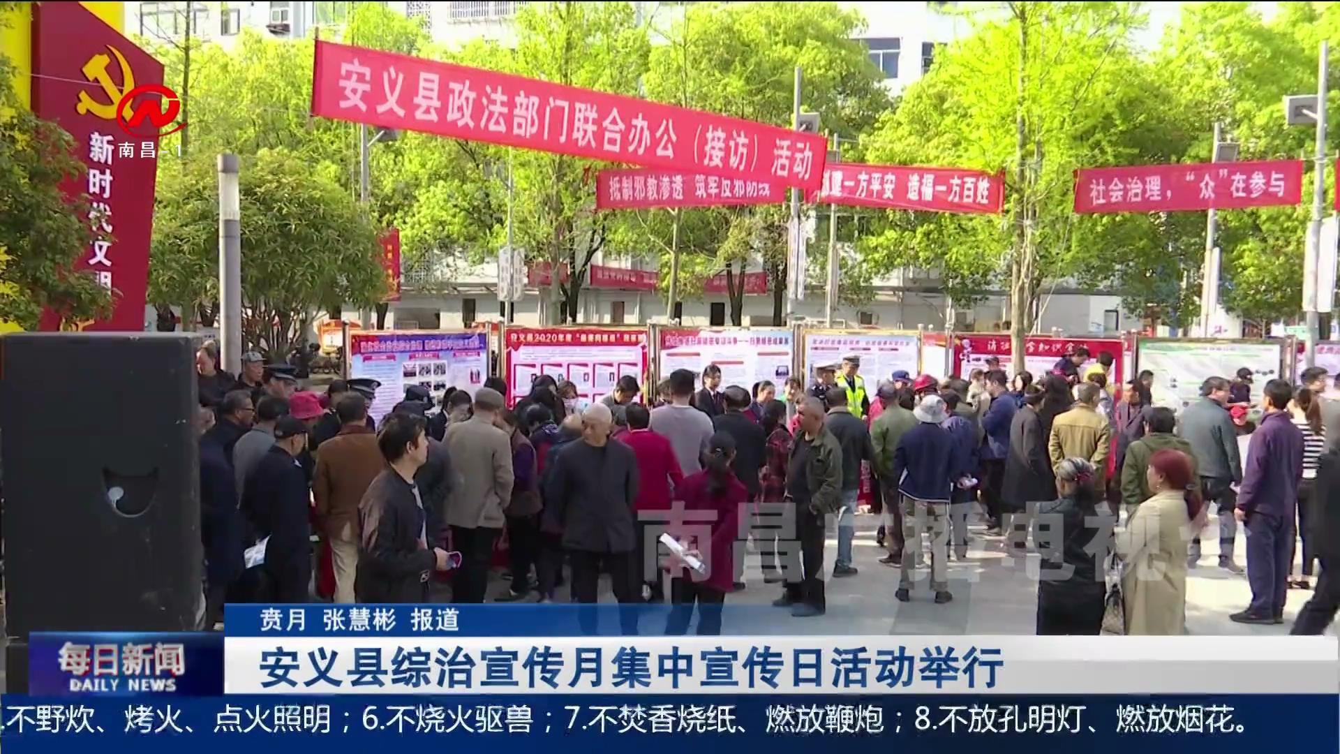 安義縣綜治宣傳月集中宣傳日活動舉行