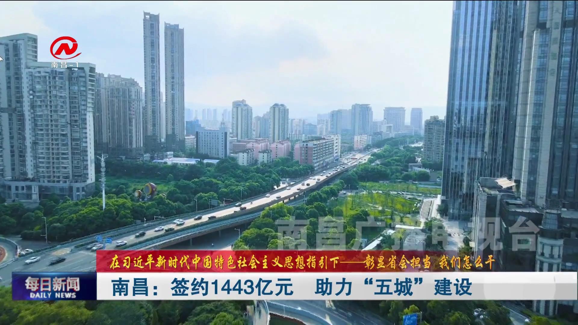 """南昌:簽約1443億元  助力""""五城""""建設"""