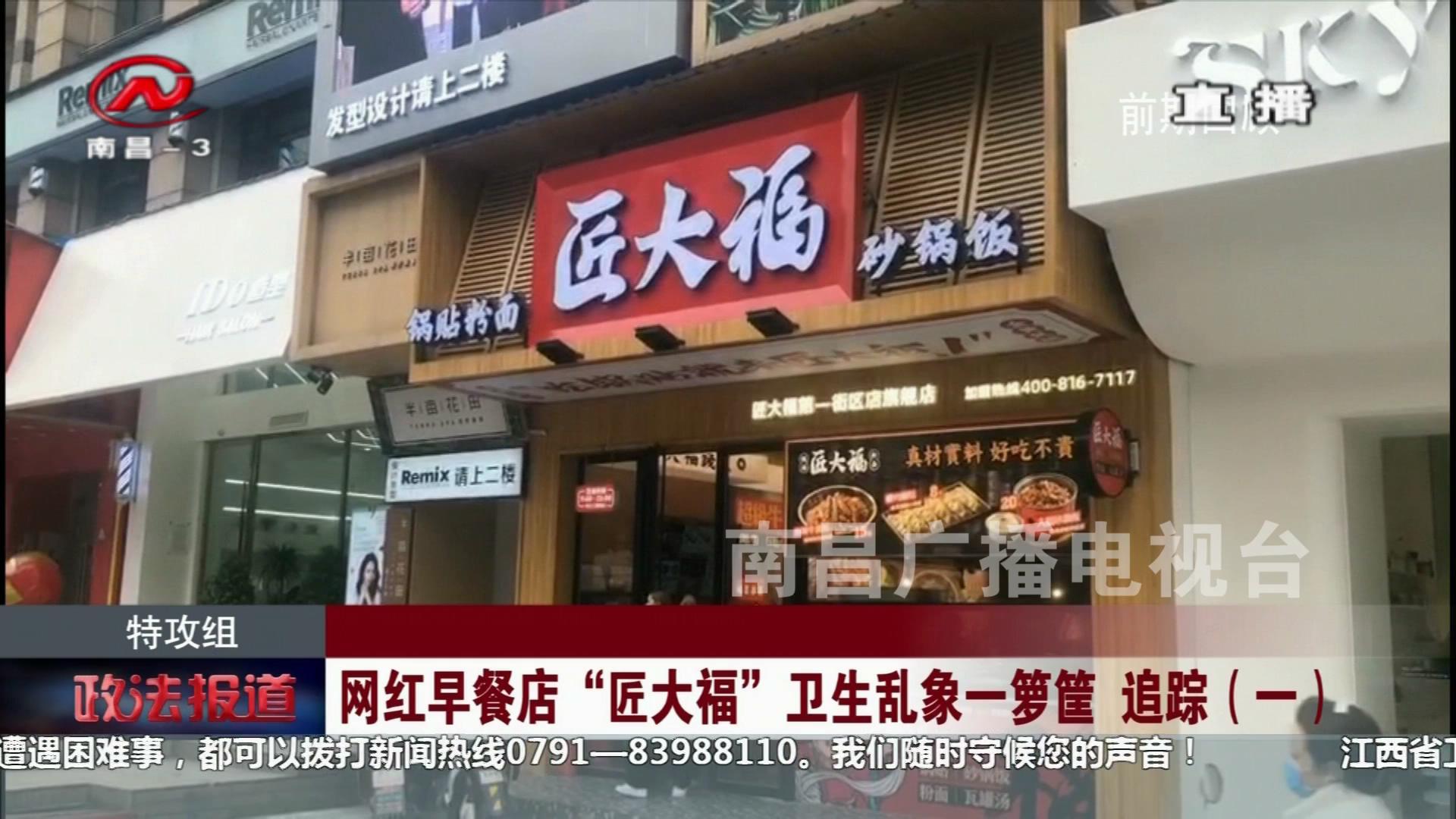 """網紅早餐店""""匠大?!毙l生亂象一籮筐 追蹤"""