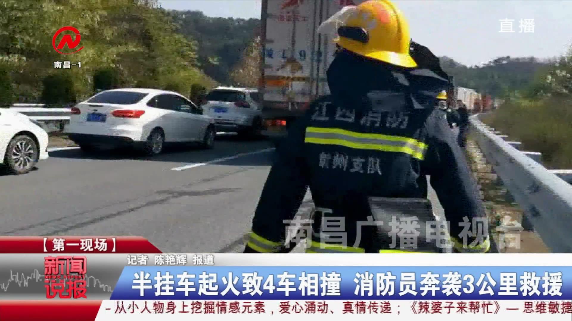 半挂车起火致4车相撞 消防员奔袭3公里救援