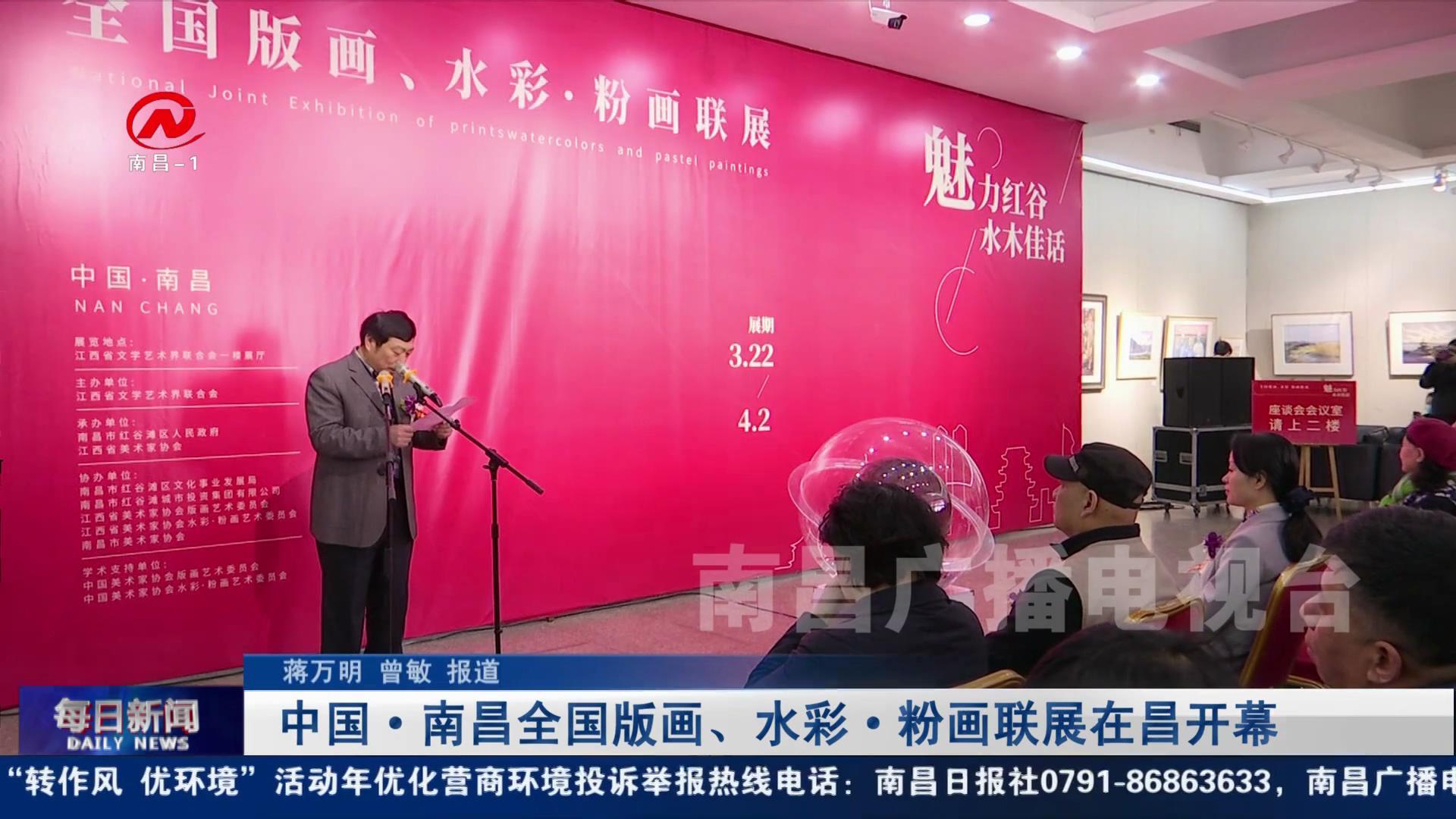 中國·南昌全國版畫、水彩·粉畫聯展在昌開幕