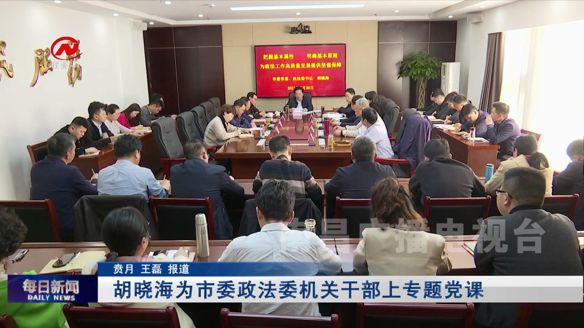 胡曉海為市委政法委機關干部上專題黨課