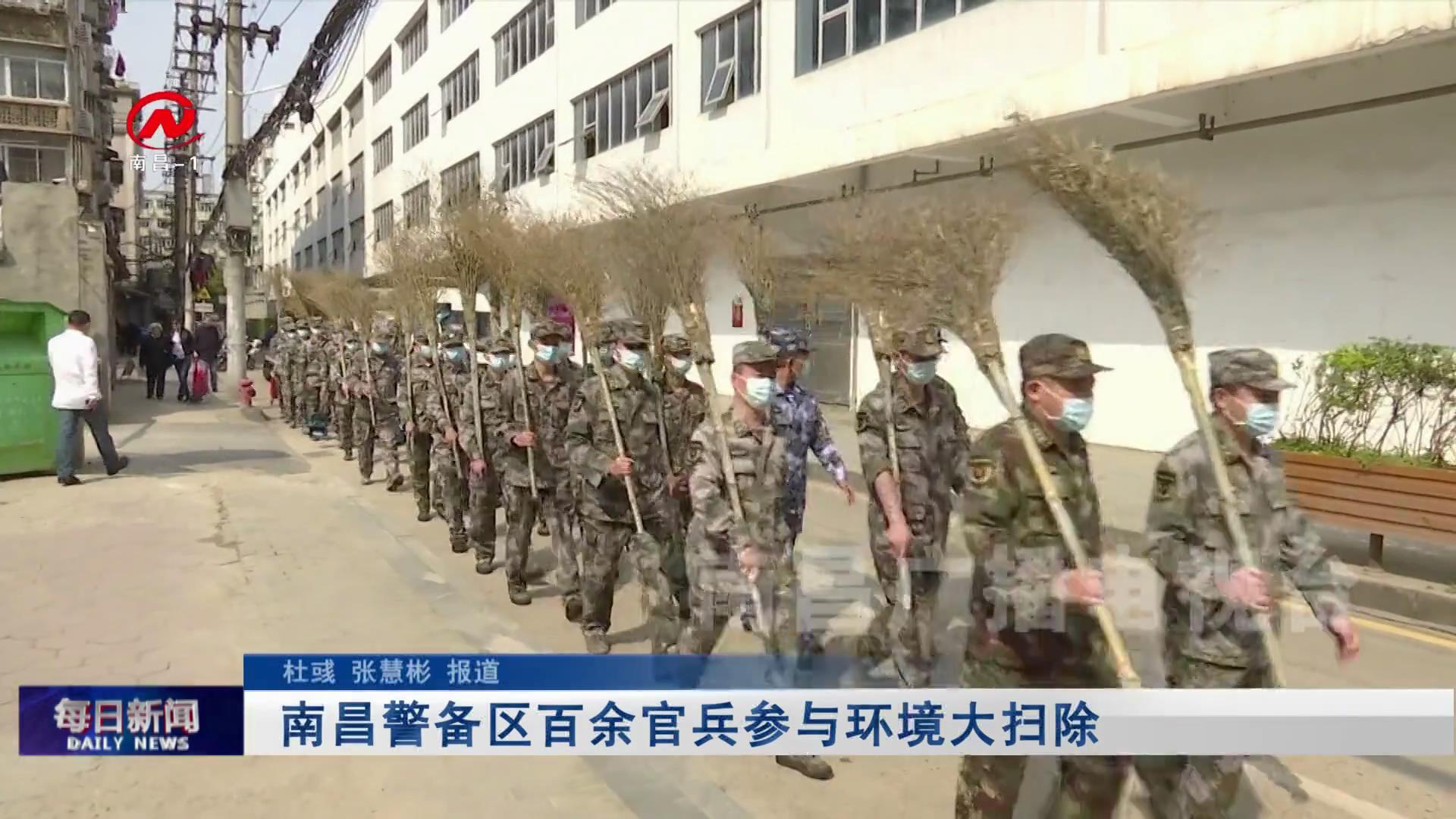 南昌警備區百余官兵參與環境大掃除