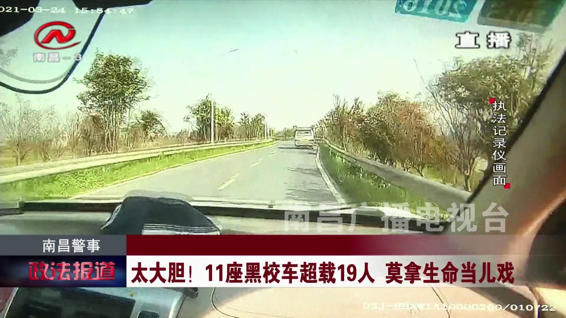"""""""太大膽!11座黑校車超載19人 莫拿生命當兒戲"""