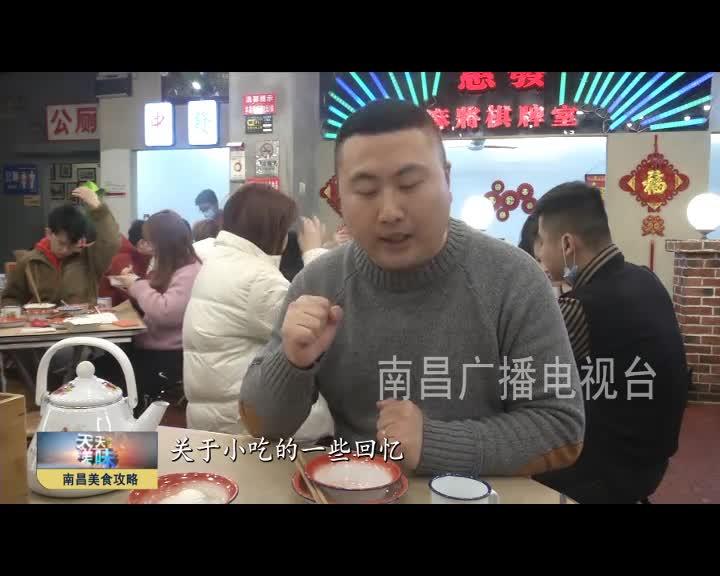 南昌美食攻略:传承的老味道 变幻的新风景