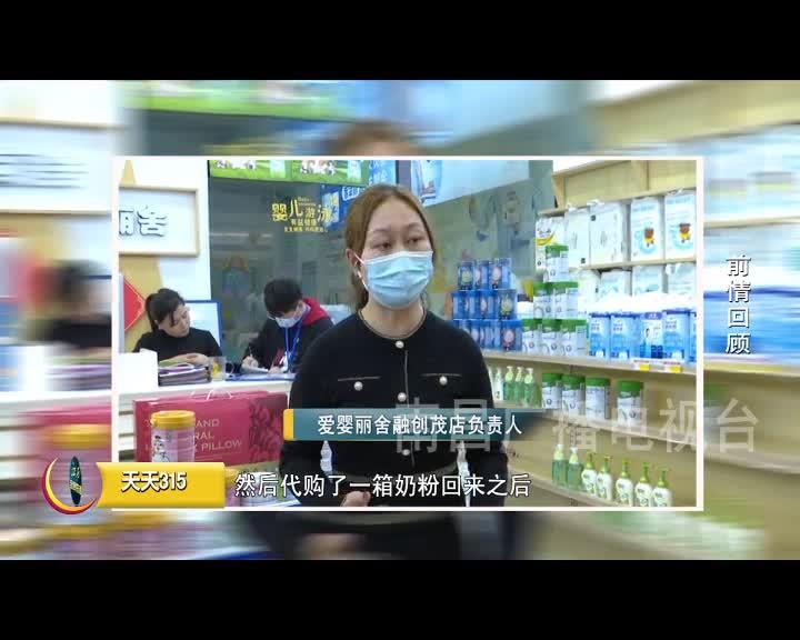 愛嬰麗舍母嬰店涉嫌售賣過期進口奶粉追蹤:市場監管部門進一步調查