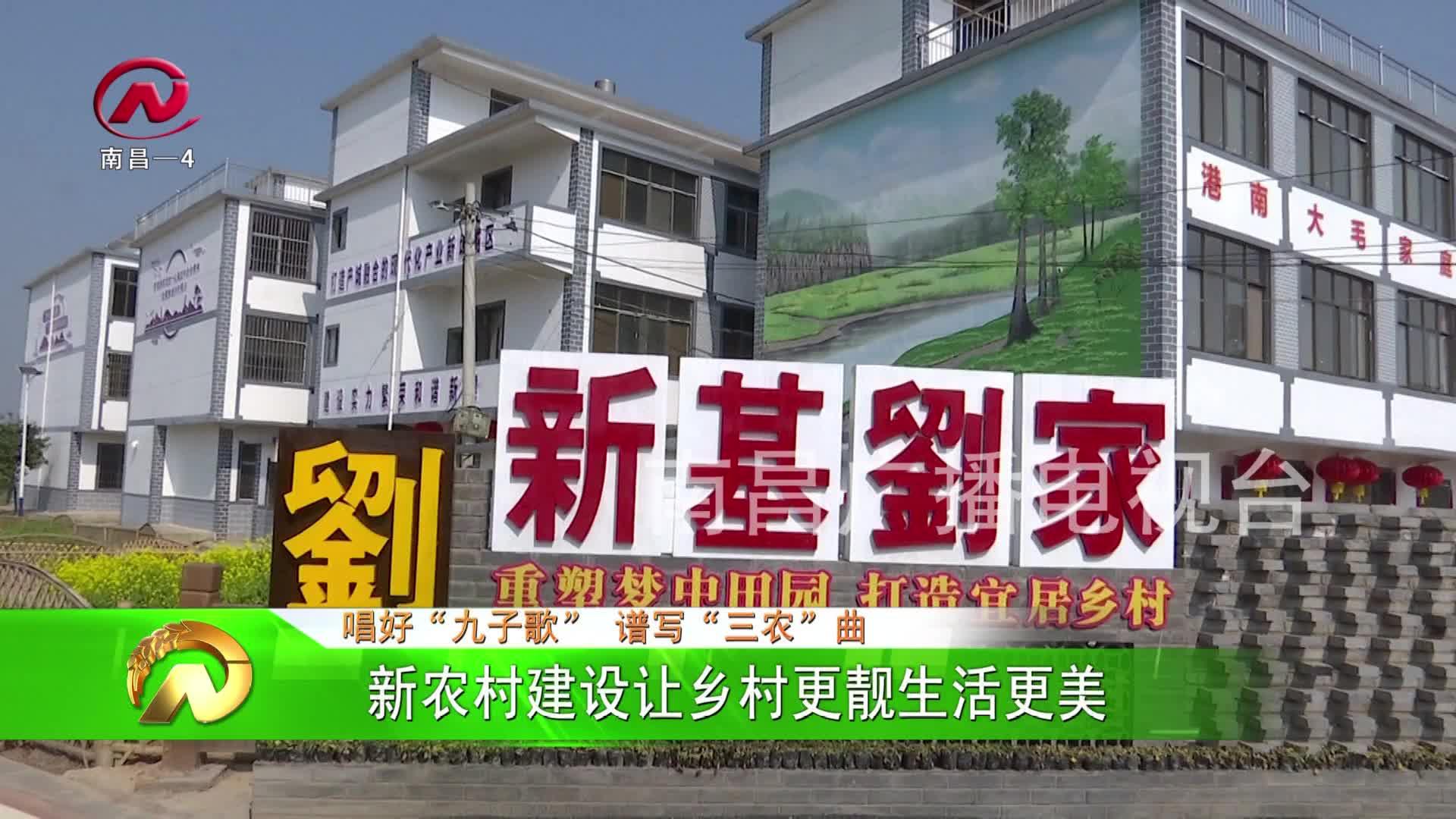 【豫章農視】新農村建設讓鄉村更靚生活更美