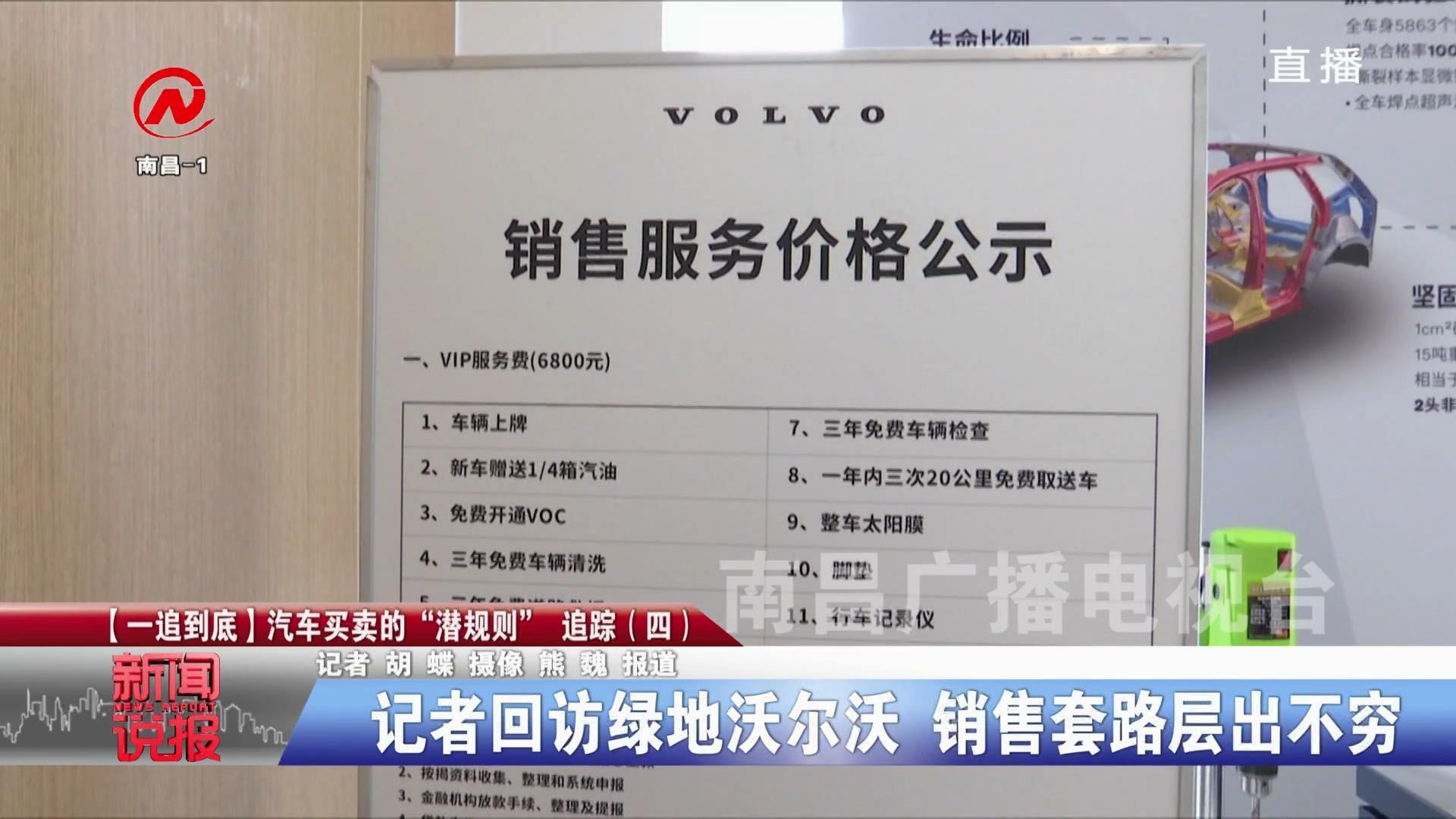 """【一追到底】汽车买卖的""""潜规则"""" 追踪(四)"""