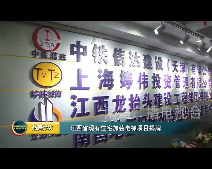 江西省現有住宅加裝電梯項目揭牌