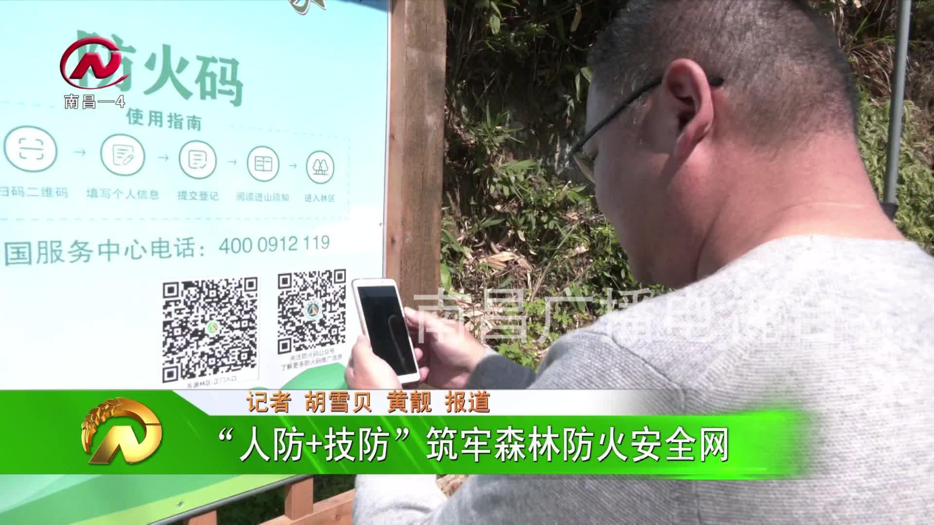 """【豫章農視】""""人防+技防""""筑牢森林防火安全網"""
