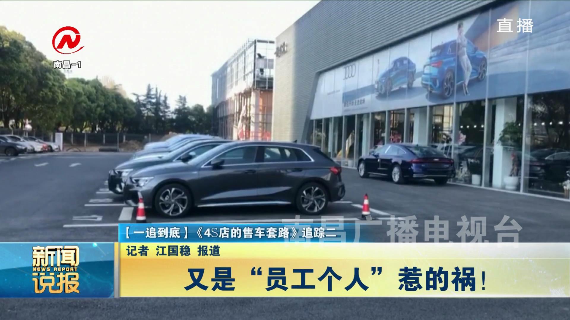 "《4S店的售车套路》追踪二:又是""员工个人""惹的祸!"
