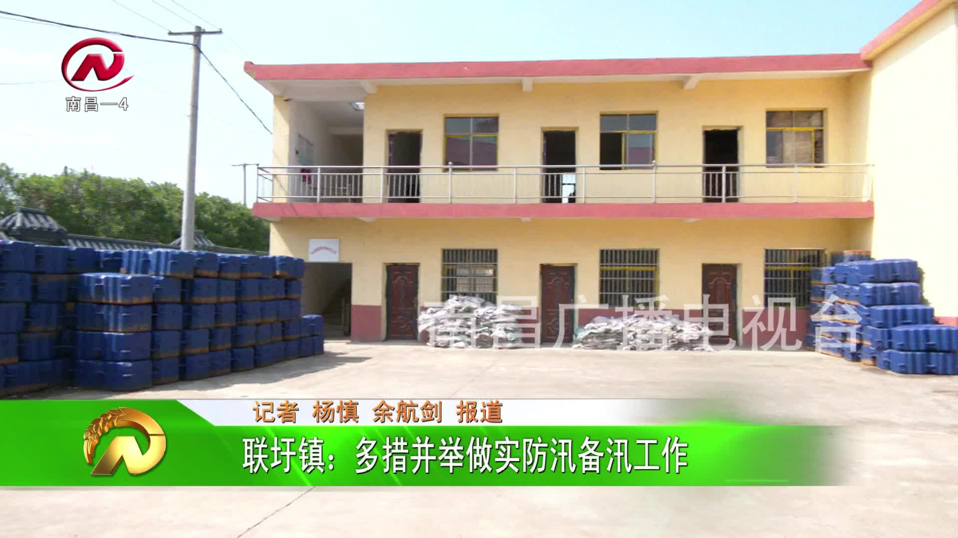 【豫章农视】联圩镇:多措并举做实防汛备汛工作
