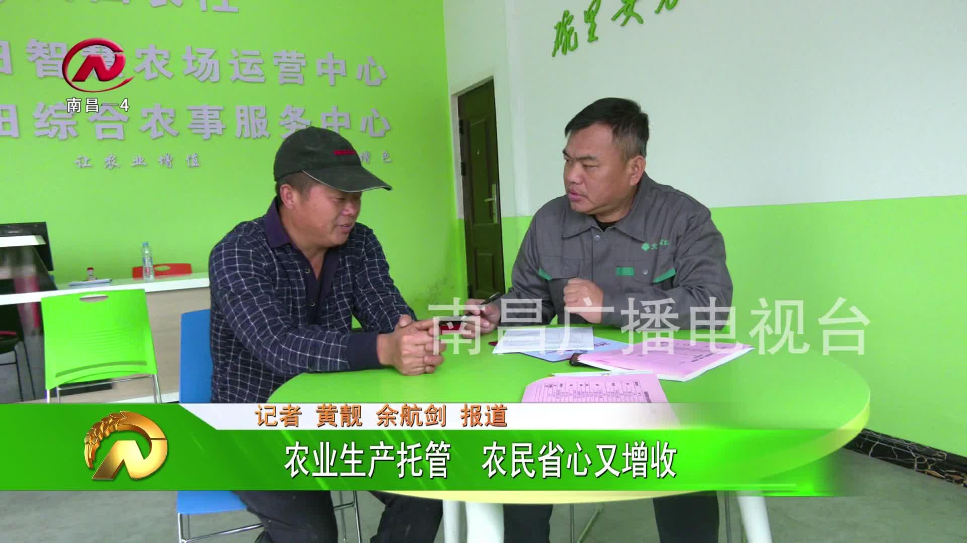 【豫章农视】农业生产托管   农民省心又增收