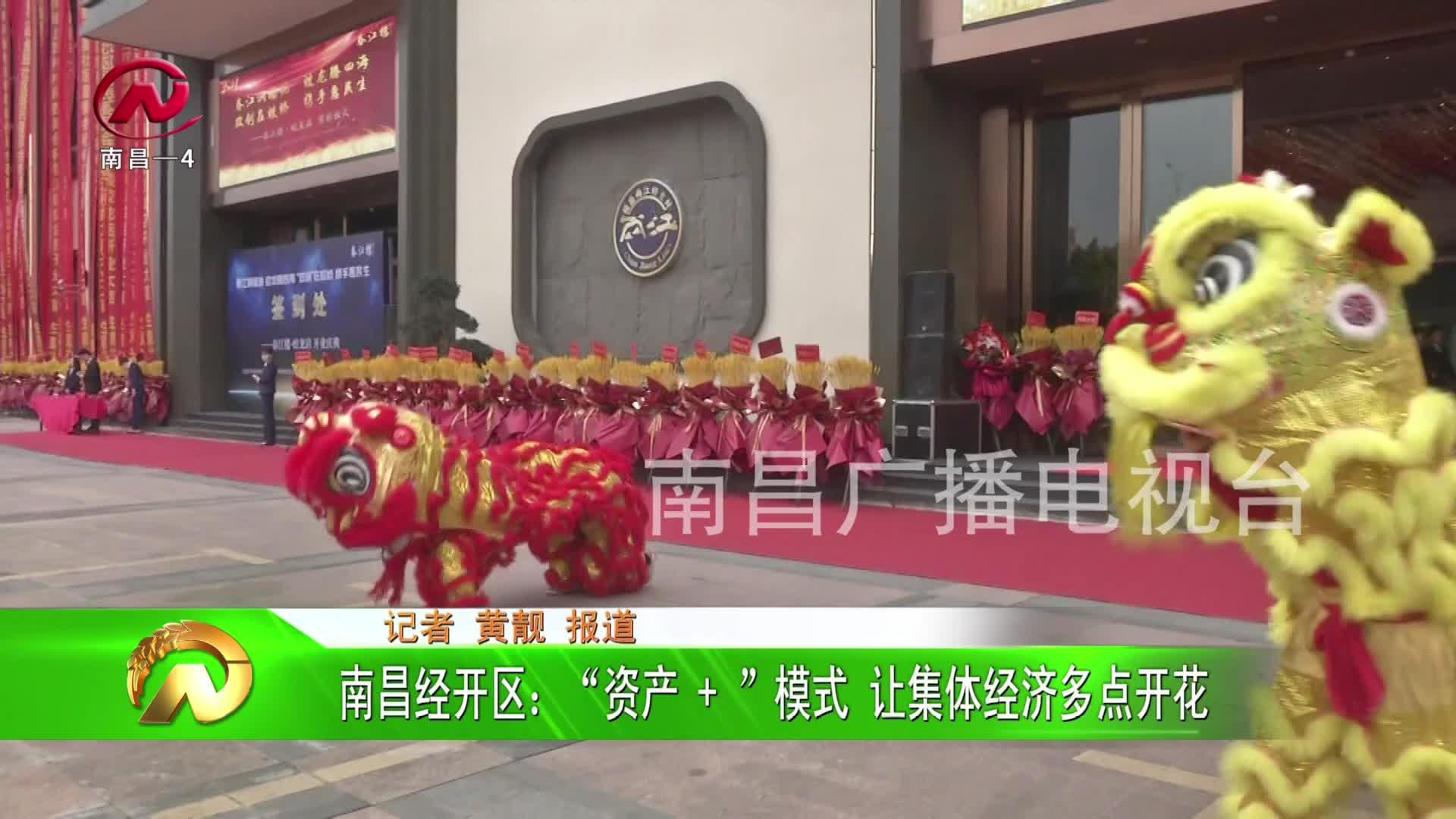 """【豫章农视】南昌经开区:""""资产 + """"模式 让集体经济多点开花"""