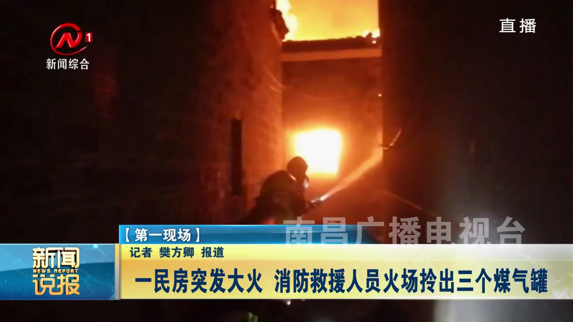 一民房突发大火 消防员火场拎出三个煤气罐