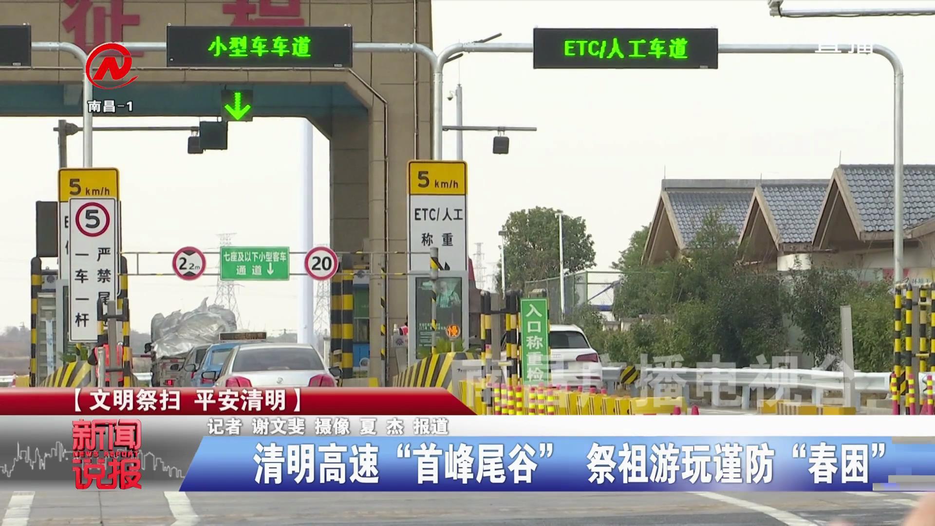 """清明高速""""首峰尾谷"""" 祭祖游玩谨防""""春困"""""""