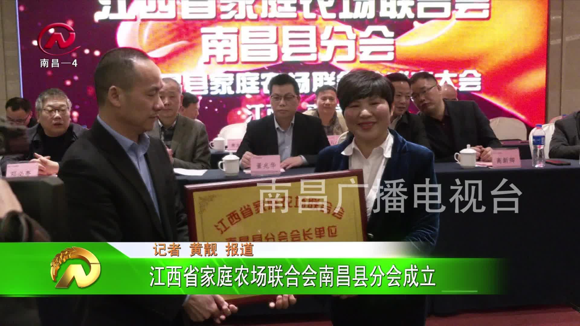 【豫章農視】江西省家庭農場聯合會南昌縣分會成立
