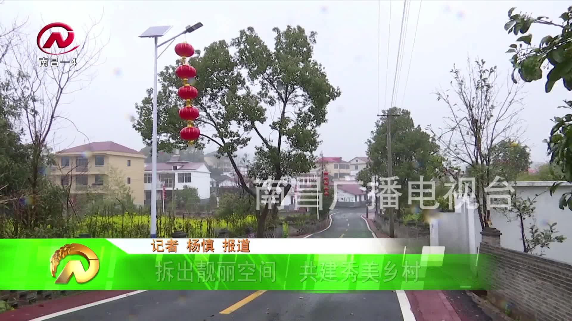 【豫章農視】拆出靚麗空間  共建秀美鄉村