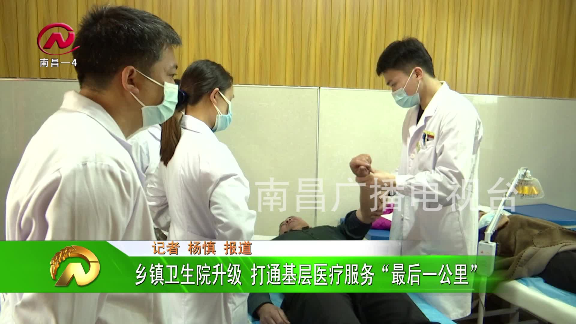 """【豫章农视】乡镇卫生院升级 打通基层医疗服务""""最后一公里"""""""
