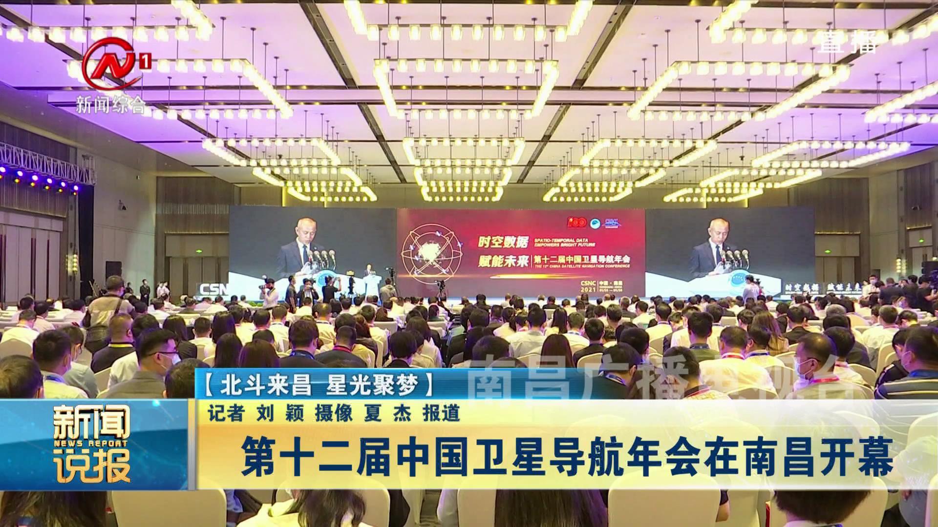 第十二届中国卫星导航年会在南昌开幕