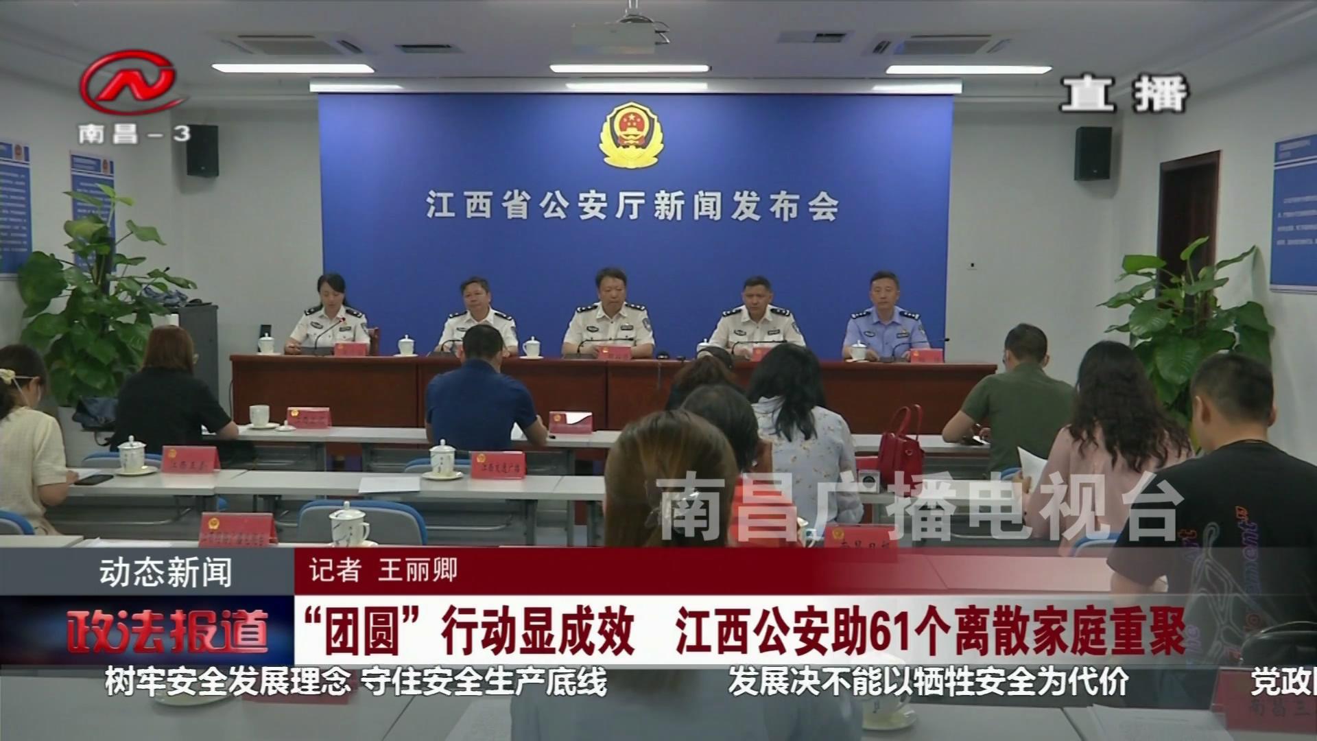 """""""团圆""""行动显成效  江西公安助61个离散家庭重聚"""