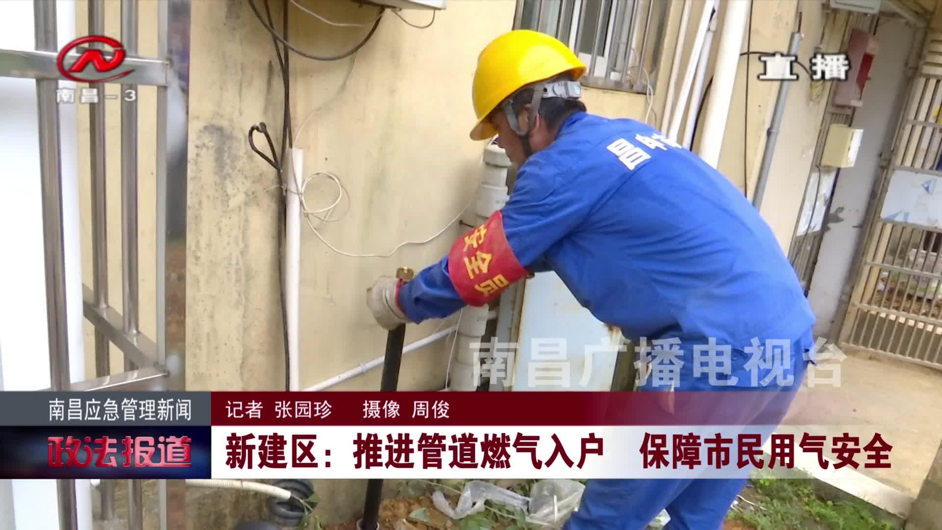 南昌应急管理新闻 2021-06-10