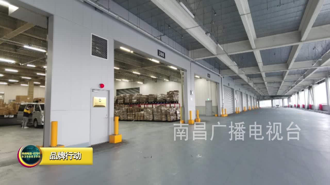 南昌综保区公共海外仓——日本中心仓正式启用