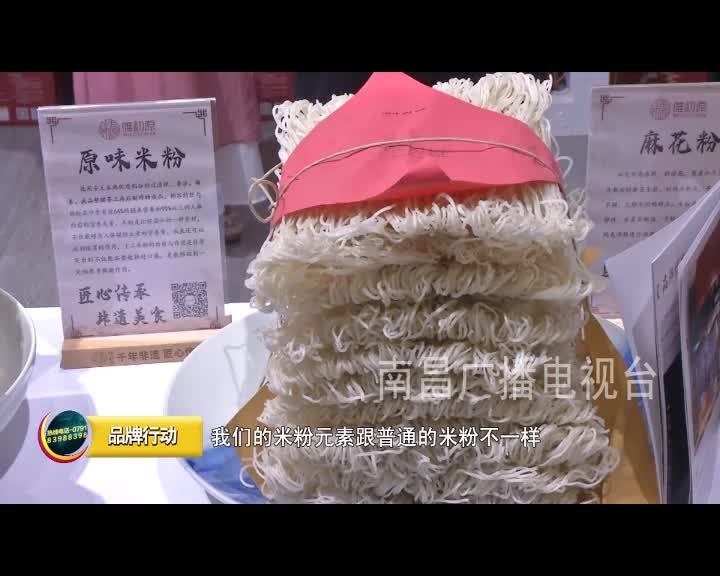 第一届中国米粉节来了