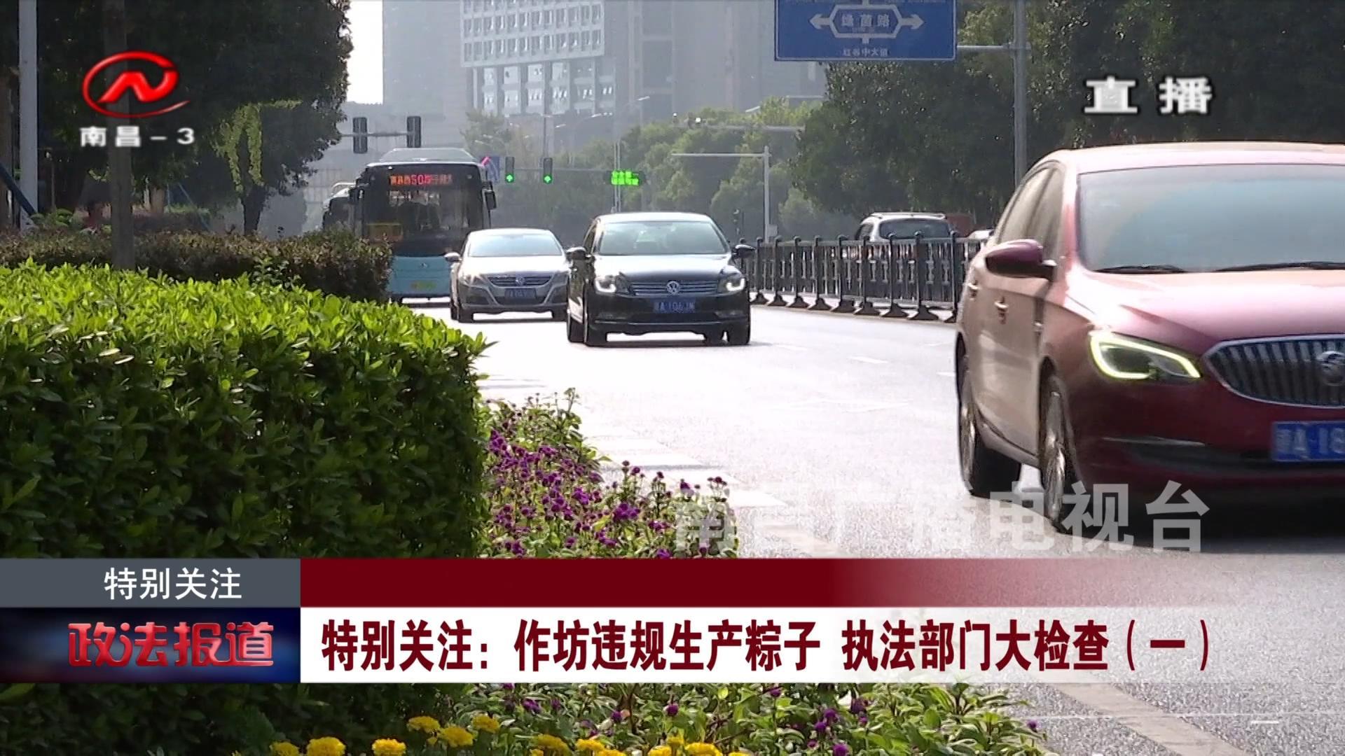 特别关注:作坊违规生产粽子  执法部门大检查
