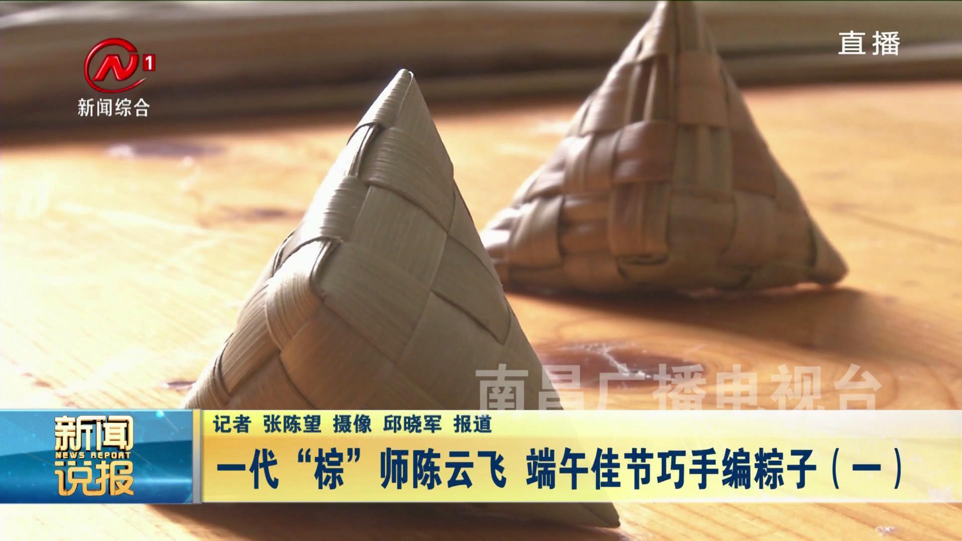 """一代""""棕""""师陈云飞 端午佳节巧手编粽子"""