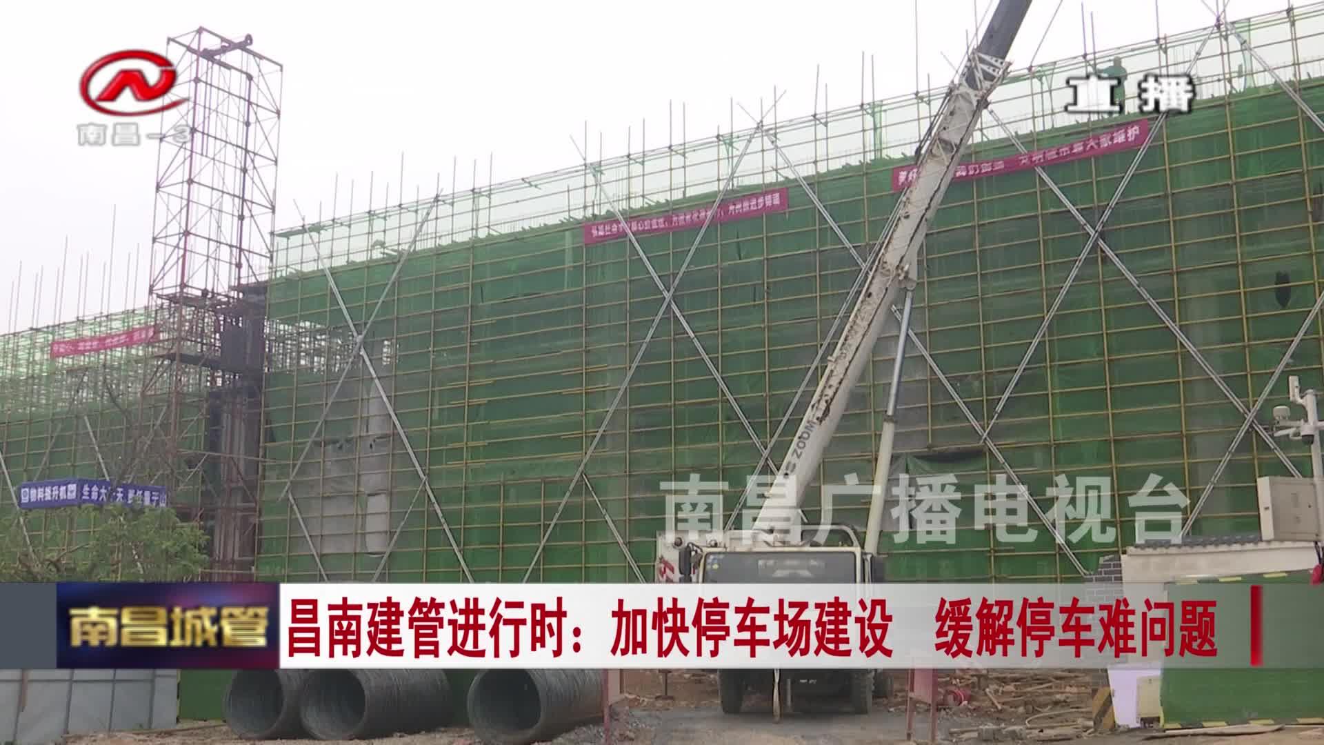 【城管新闻】昌南建管进行时:加快停车场建设  缓解停车难问题