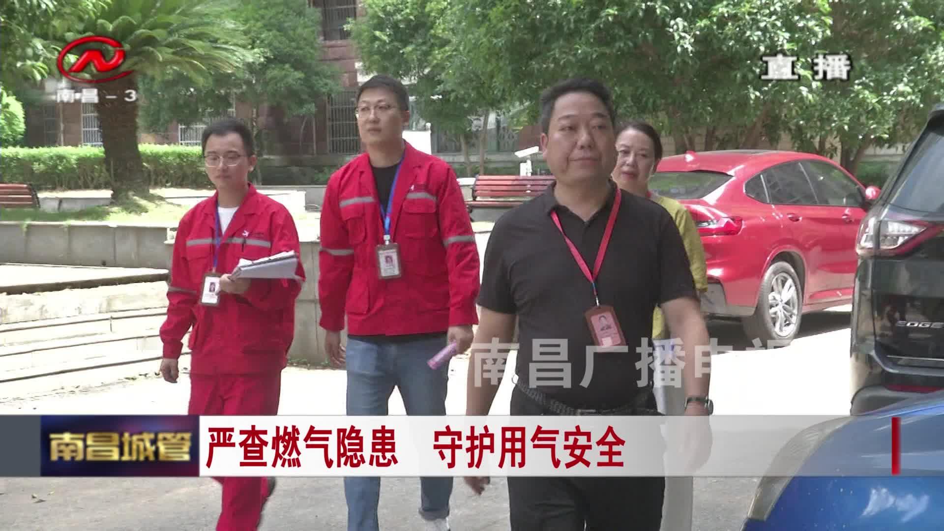 【城管新闻】严查燃气隐患  守护用气安全
