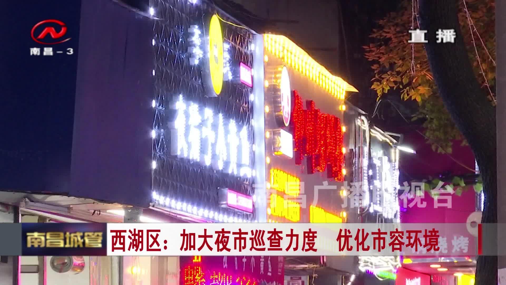 【城管新闻】西湖区:加大夜市巡查力度  优化市容环境