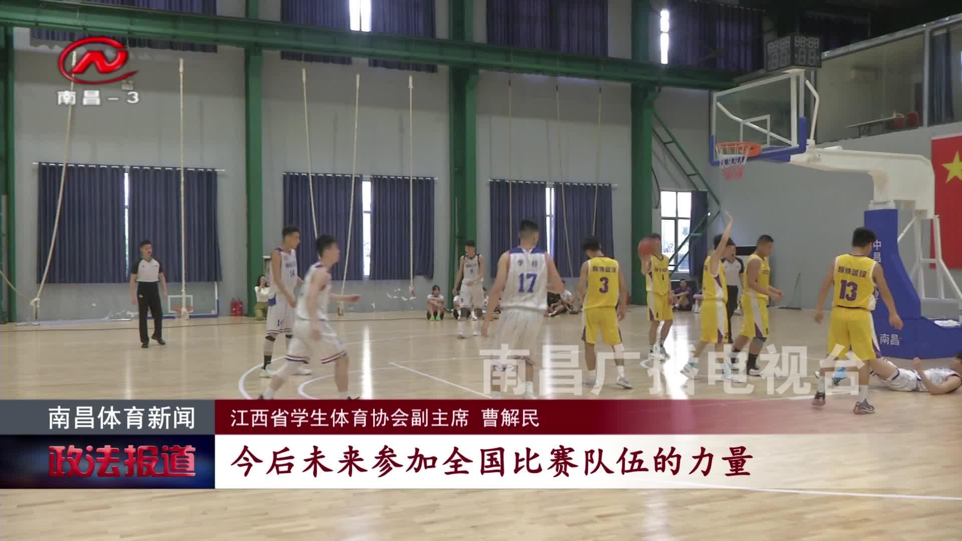 南昌体育新闻 2021-06-18