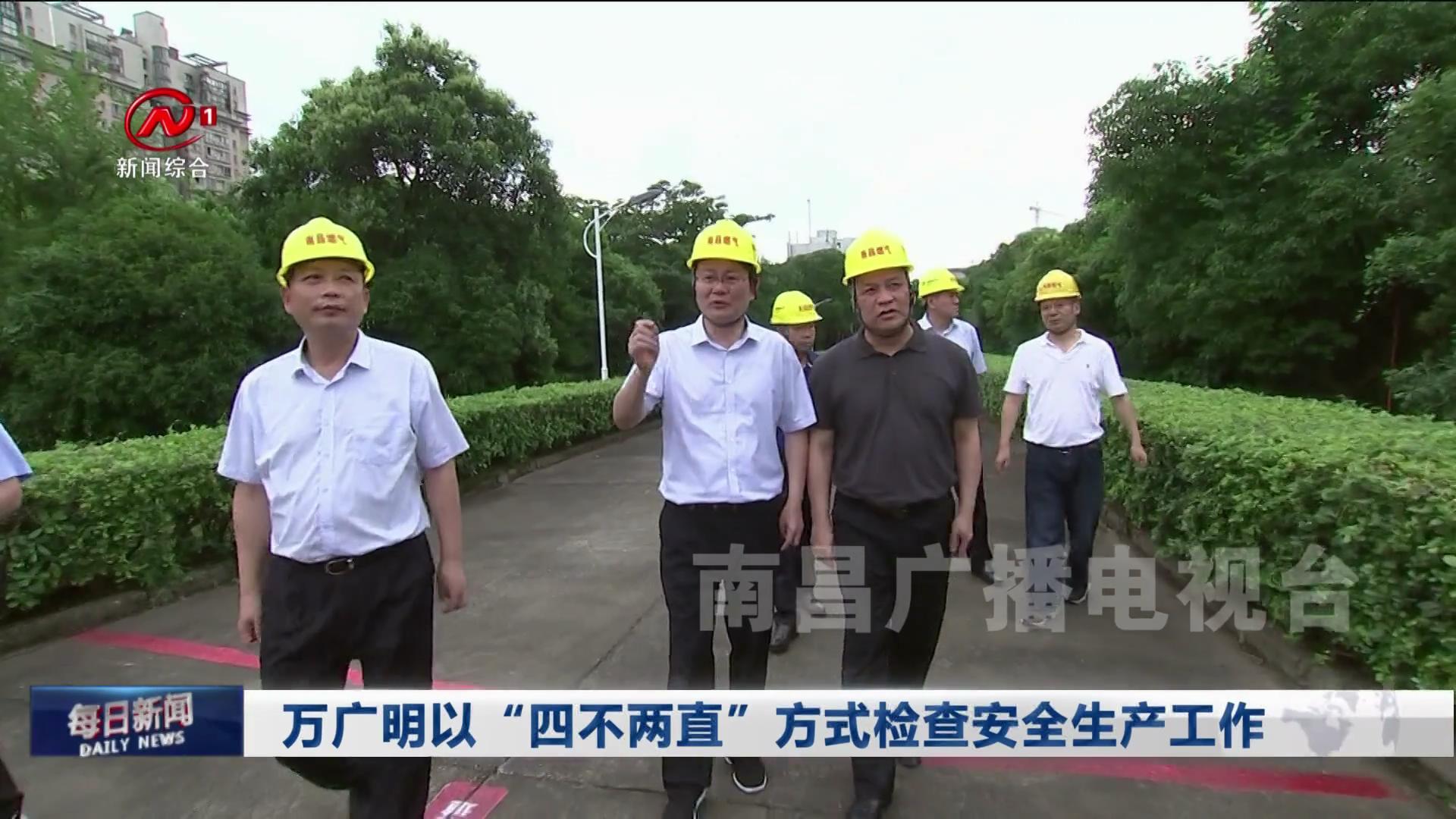 """万广明以""""四不两直""""方式检查安全生产工作"""