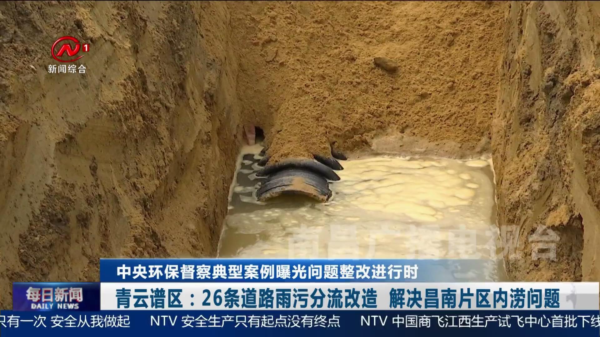 青云谱区:26条道路雨污分流改造  解决昌南片区内涝问题