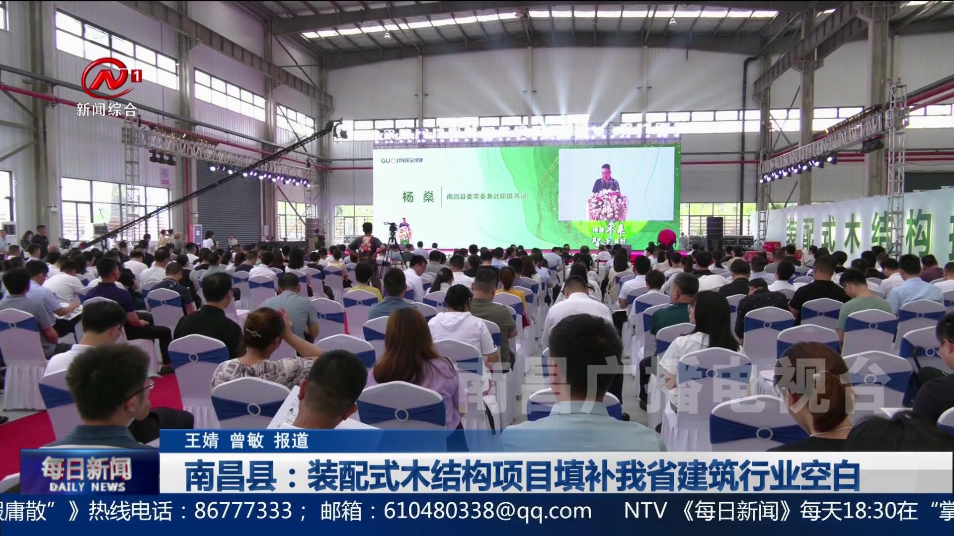 南昌县:装配式木结构项目填补我省建筑行业空白