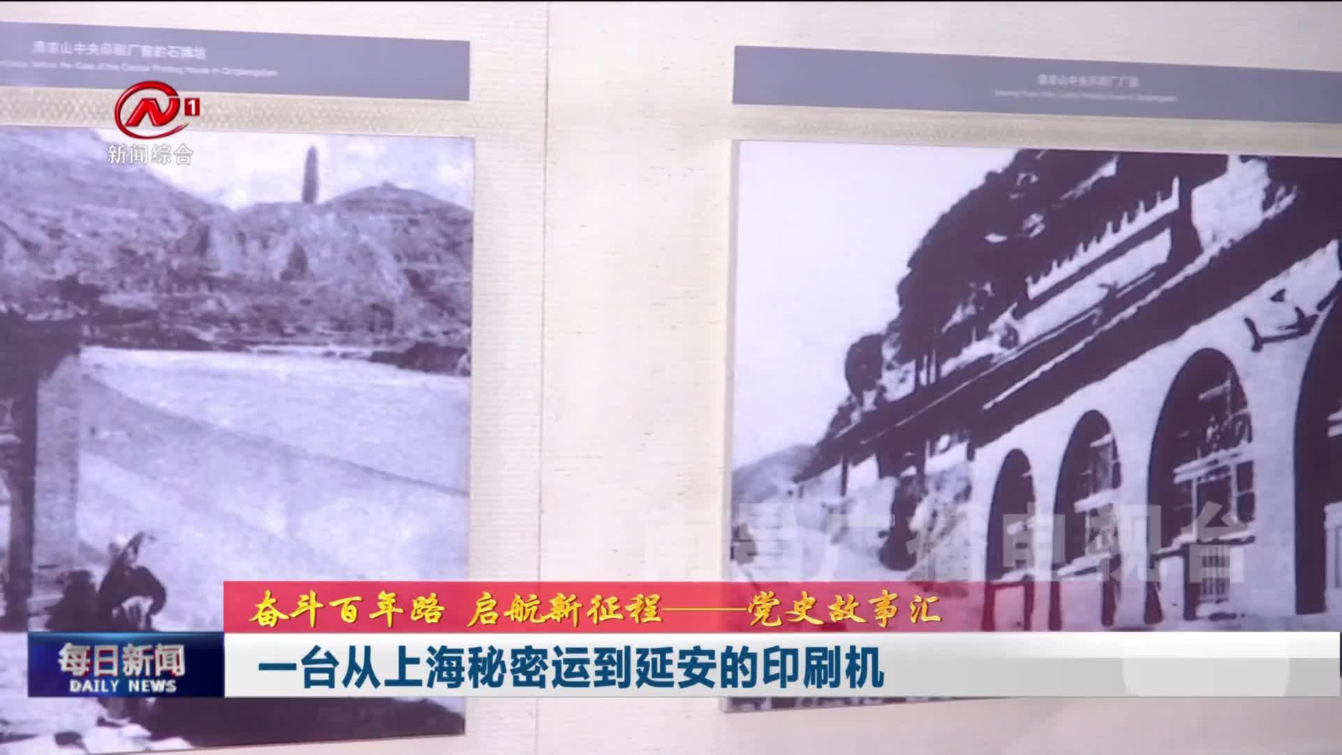 一台从上海秘密运到延安的印刷机