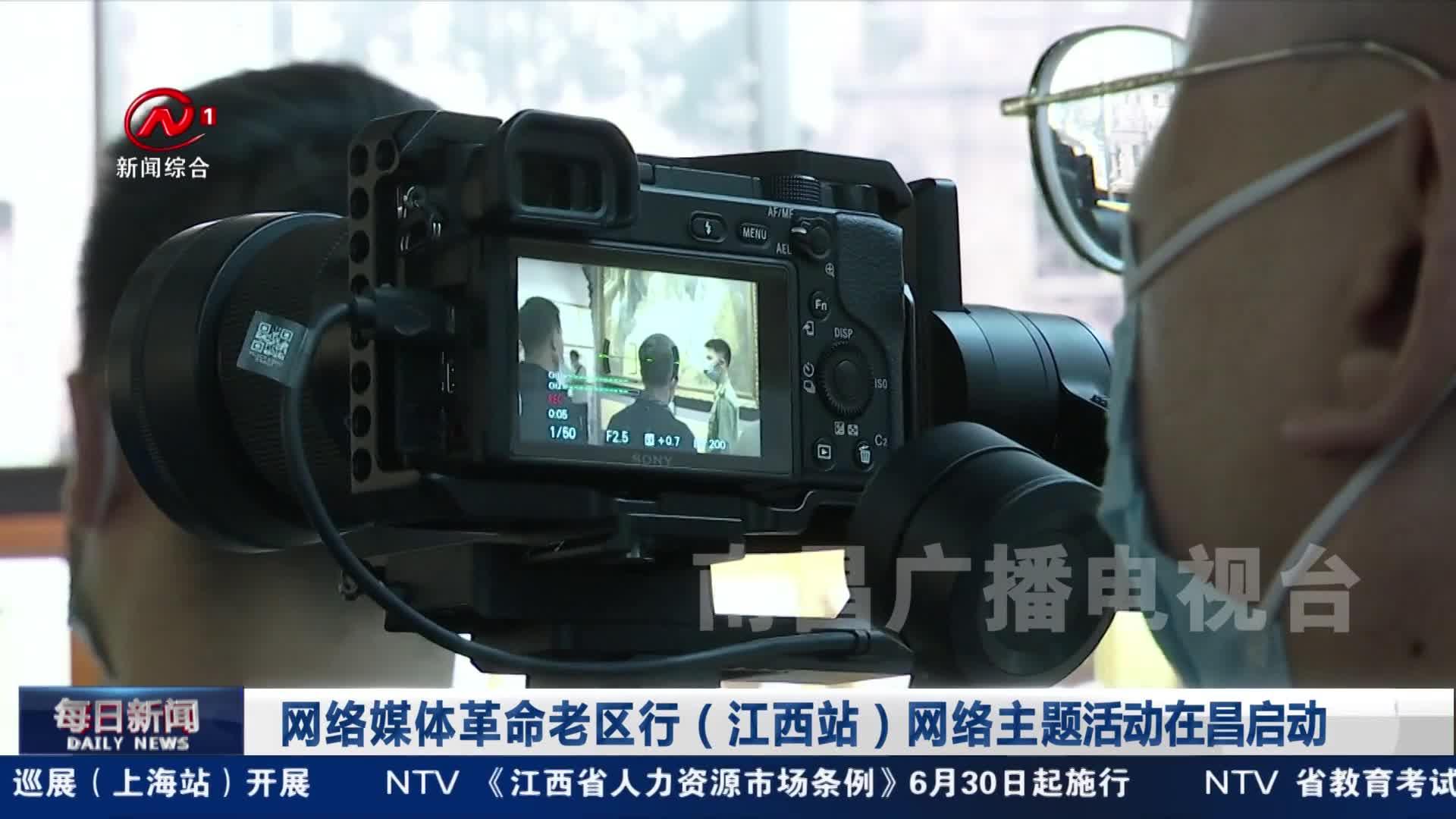 网络媒体革命老区行(江西站)网络主题活动在昌启动