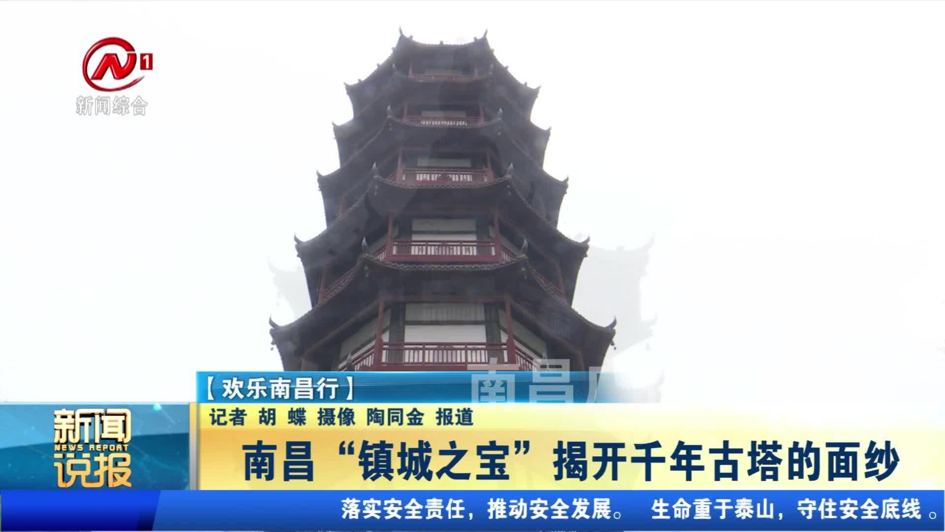 """南昌""""镇城之宝"""" 揭开千年古塔的面纱"""